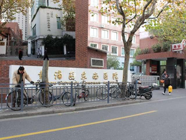 上海瑞金医院妇产科_上海市瑞金康复医院_上海市瑞金康复医院科室列表_上海市瑞金