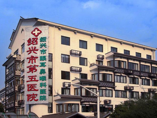 绍兴市第五医院地址 绍兴市第五医院电话 绍兴市第五医院位置