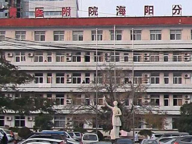 青岛大学医学院附属医院海阳分院