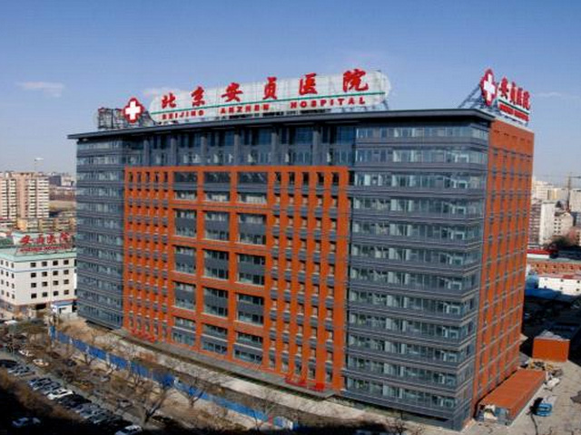 首都医科大学附属北京安贞医院图片