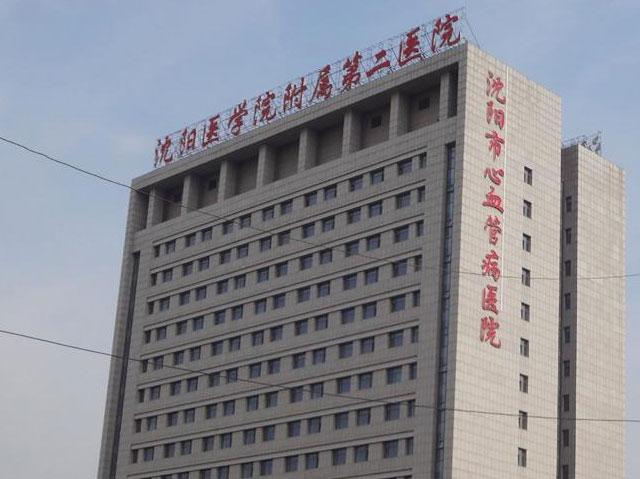 温州附属第二医院眼_沈阳医学院附属第二医院