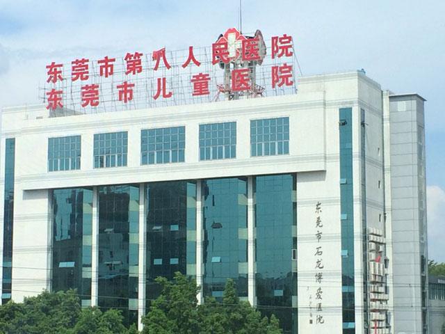 东莞市第八人民医院