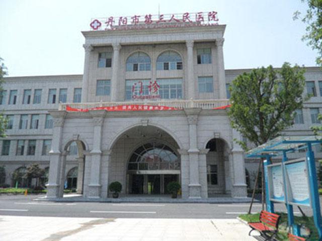 丹阳市第三人民医院图片