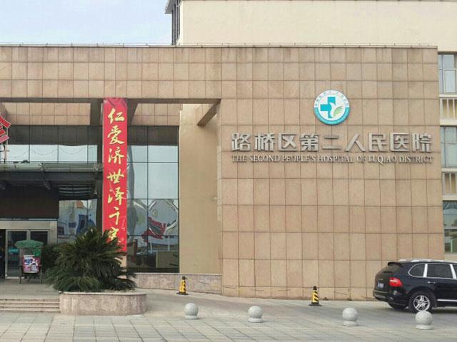 台州市路桥区第二人民医院