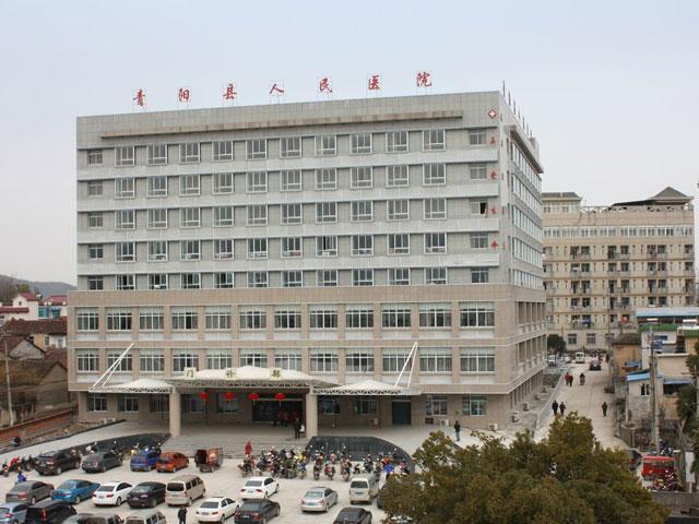 青阳县人民医院