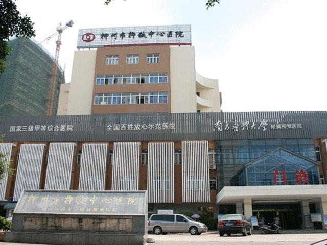 查看地图 简介: 柳州市第三人民医院的前身是原柳州铁路中心医院图片