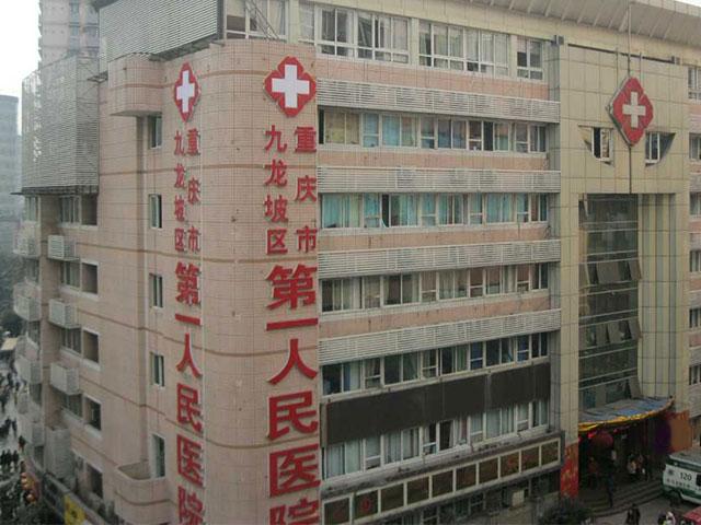 重庆男科医院_重庆医院生殖感染科