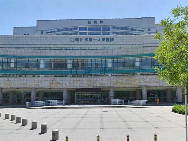 银川第一人民医院_宁夏银川市第一人民医院