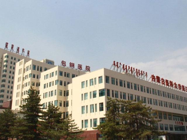 地址: 内蒙古包头市昆区少先路20号  查看地图 简介: 内蒙古包钢医院