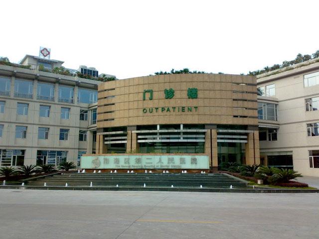 人民医院_佛山市南海区第二人民医院_佛山市南海区第二人民医院科室列表