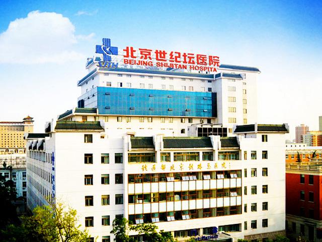 首都医科大学附属北京世纪坛医院图片