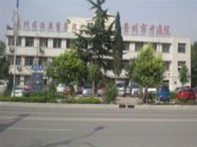 河北省晋州市中医院