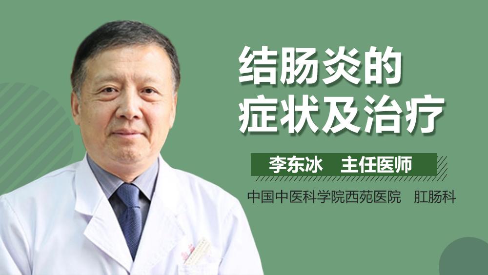结肠的位置及作用 结肠炎的症状 结肠炎是什么病?