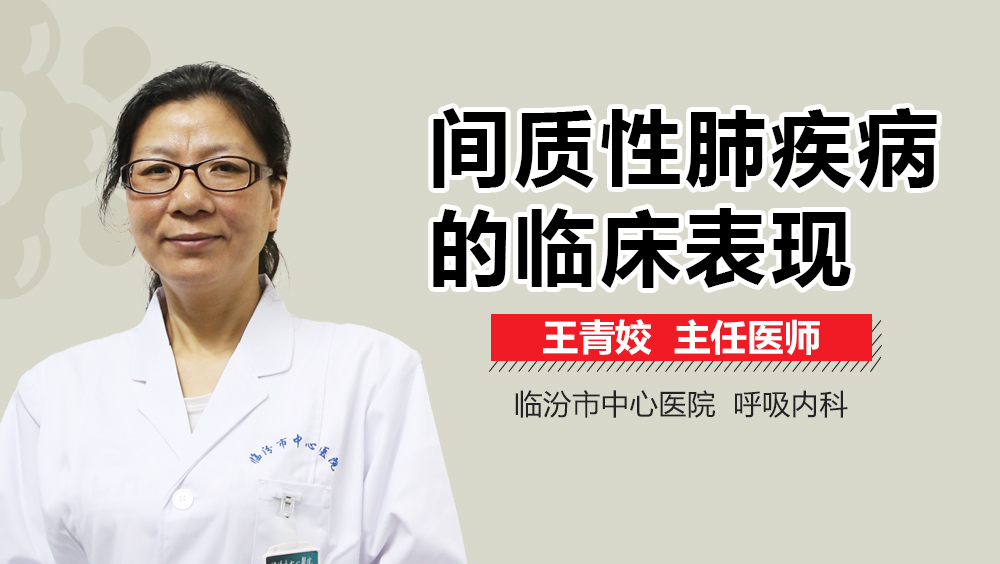 间质性肺疾病的症状有哪些