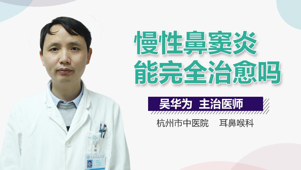 性病能彻底治愈_慢性鼻窦炎的治疗原则_中华康网