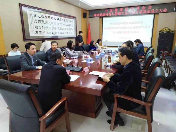 图片1 中国健康促进基金会网络健康科普与健康文化发展_meitu_1.jpg