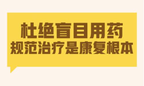白癜风常识7.jpg