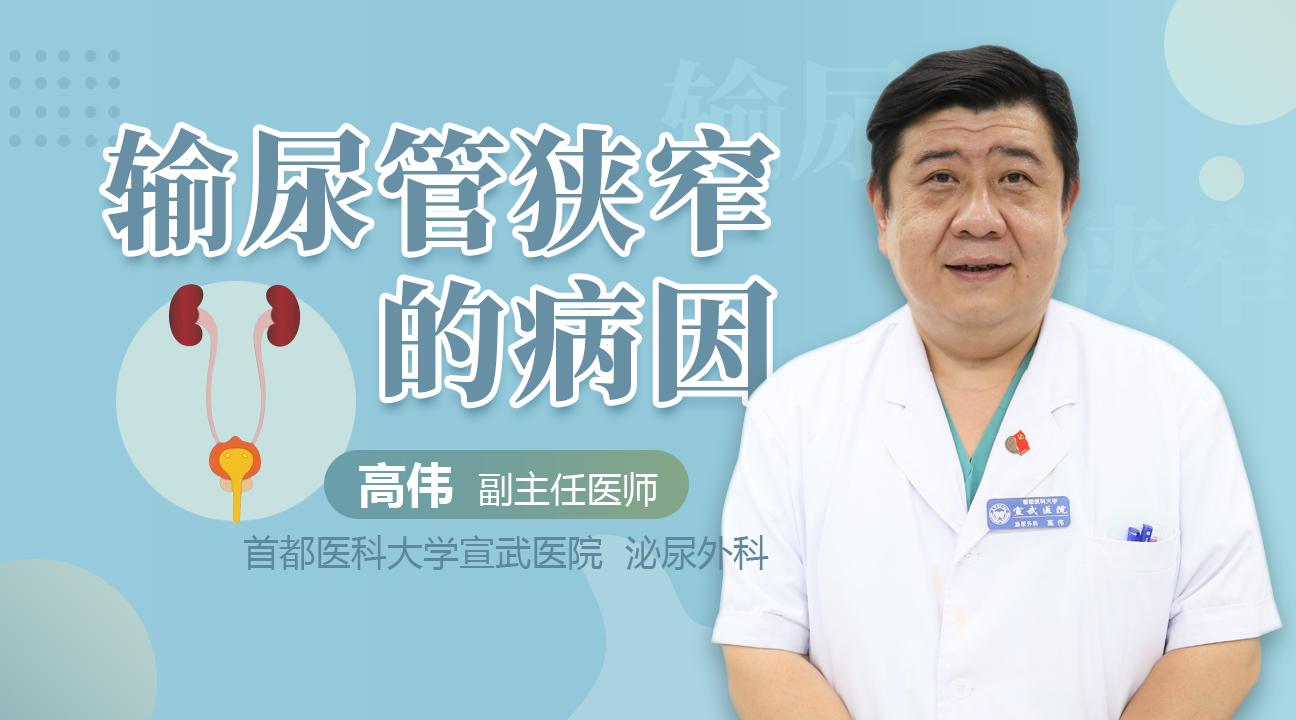 输尿管狭窄的病因