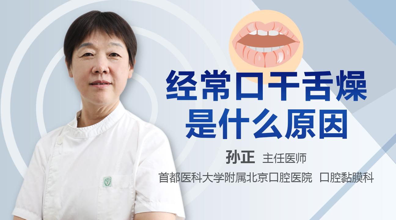 经常口干舌燥是什么原因