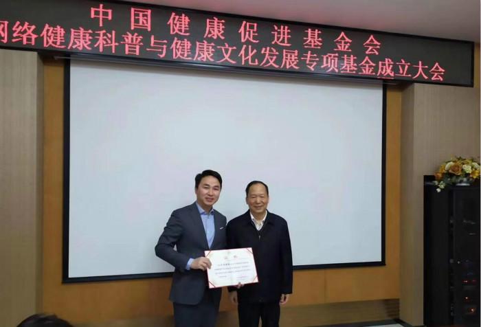 图片3 中国健康促进基金会常务副理事长兼秘书长徐卸古_meitu_4.jpg