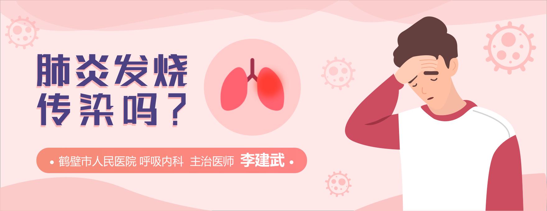 肺炎發燒傳染嗎
