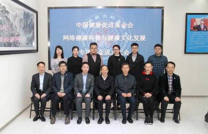 图片4 中国健康促进基金会网络健康科普与健康文化发展_meitu_5.jpg