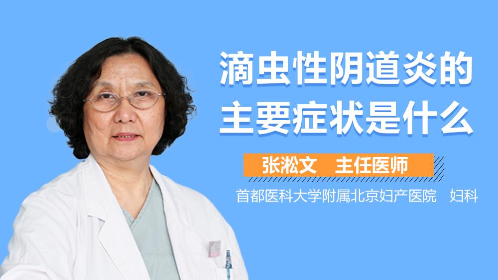 滴虫性阴道炎的主要症状是什么?