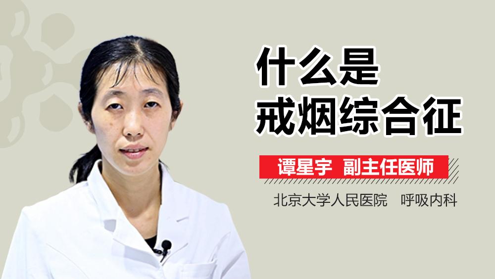 风疹病毒是什么_戒烟后的表现 戒烟后的症状有哪些_有来医生