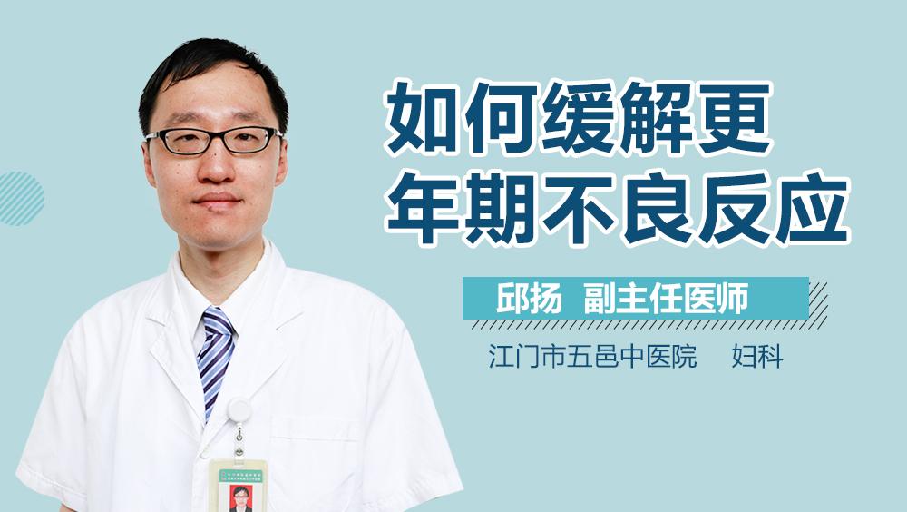 男人更年期如何治疗_如何缓解男性更年期的症状呢-有来医生