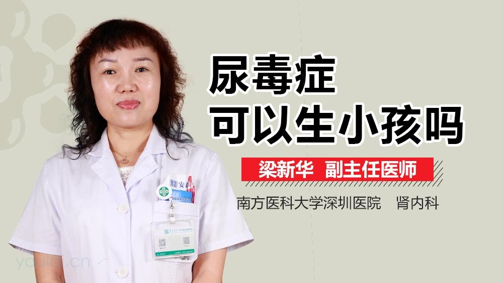 慢性肾炎能不能治好_尿毒症能治好吗 尿毒症可以治愈吗_有来医生