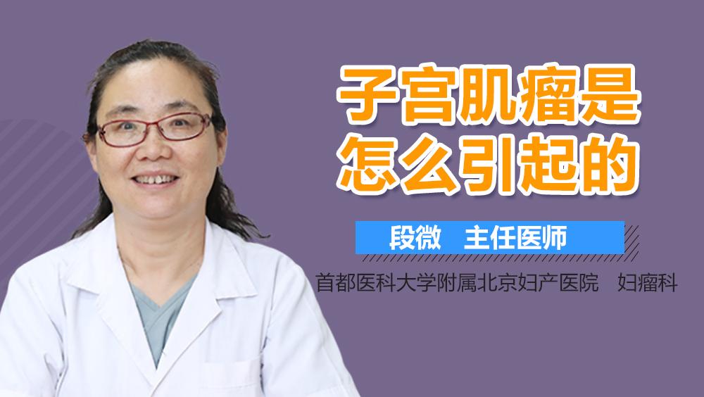 子宫肌瘤是怎么引起的?