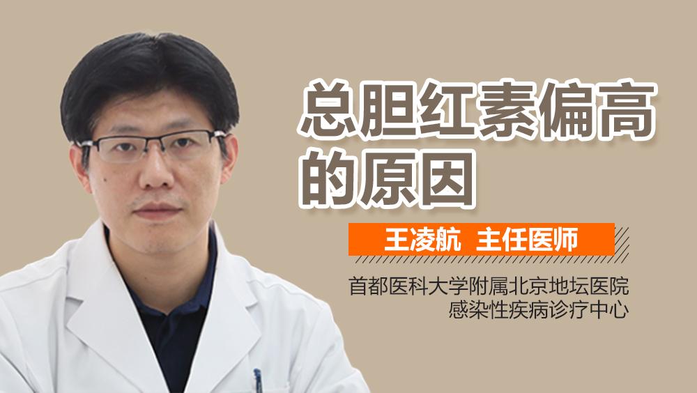 血胆红素偏高的原因_总胆红素偏高的原因是什么-有来医生