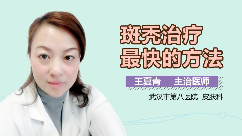 斑秃治疗最快的方法_治疗斑秃最快的方法_有来医生