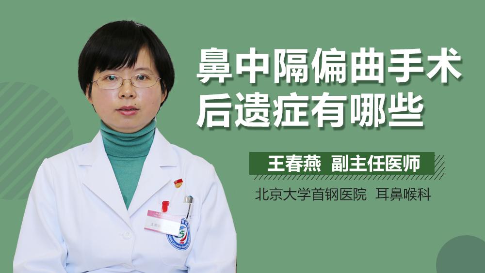 北京首钢医院_鼻中隔偏曲手术后遗症-有来医生