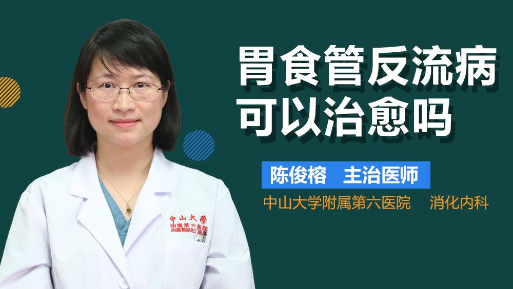 胃食管反流病可以治愈吗
