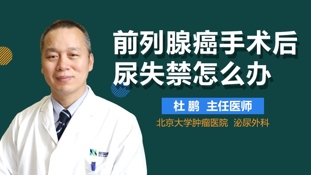 前列腺癌手术后尿失禁怎么办