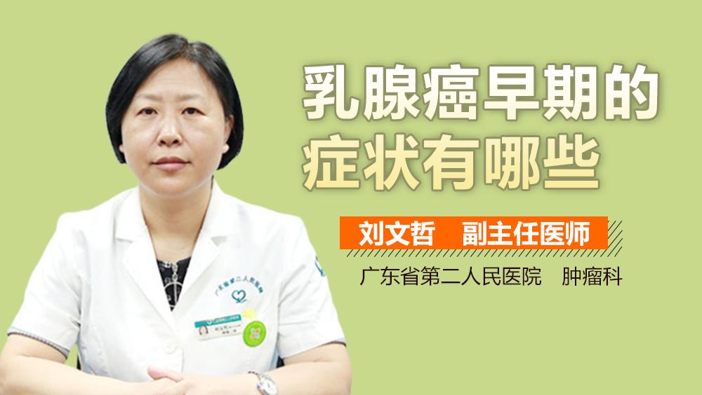 武汉有哪些医院_乳腺癌初期症状 乳腺癌的早期症状有哪些_有来医生
