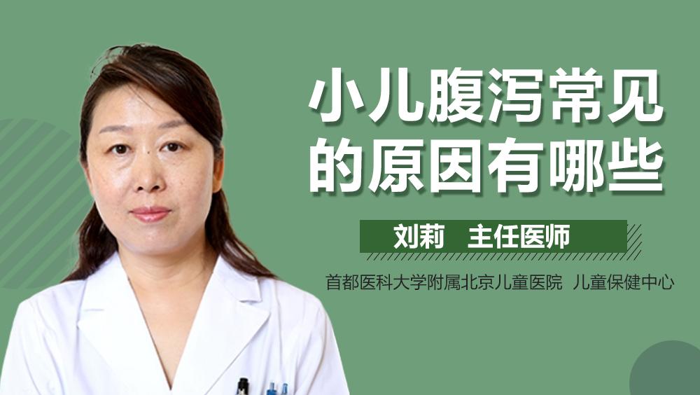 小儿腹泻常见的原因有哪些?