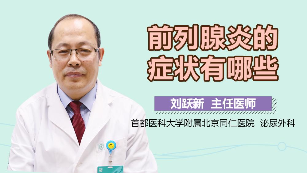 前列腺增大治疗药物_前列腺炎_手机互动百科
