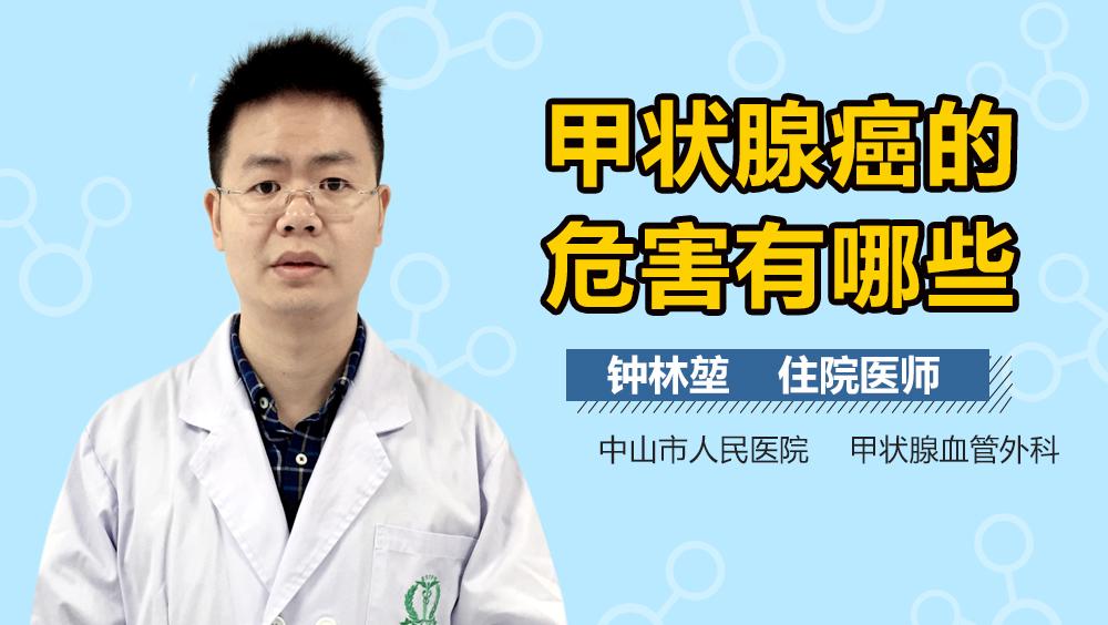 甲状腺肿瘤临床症状_甲状腺癌的早期症状 甲状腺癌初期症状有哪些_有来医生