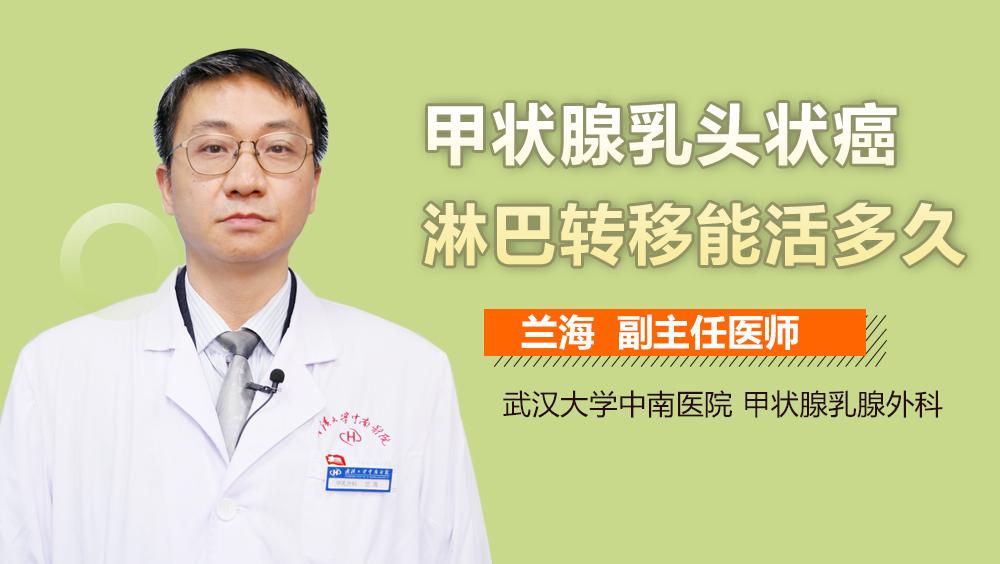 淋巴癌能活多久_甲状腺乳头状癌淋巴结转移能活多久-有来医生