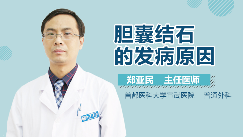 胆囊结石的发病原因