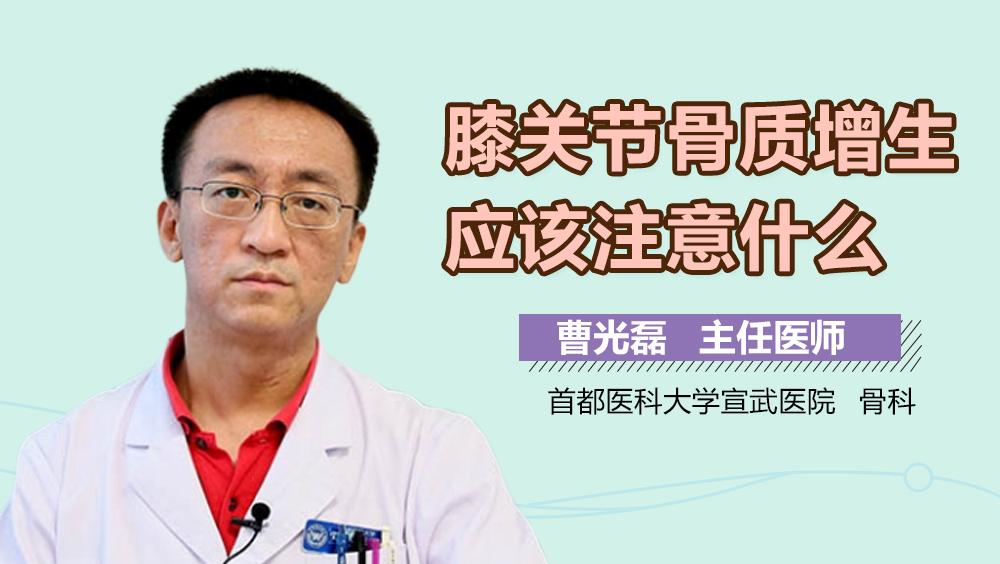 骨质增生要注意什么_膝关节骨质增生介绍 膝关节骨质增生是什么病_有来医生