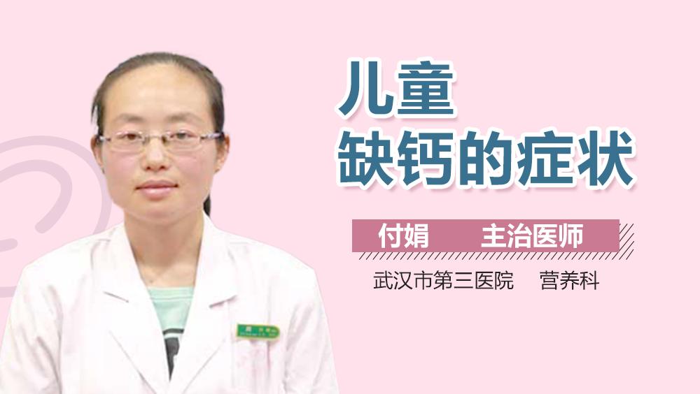 儿童缺钙的症状