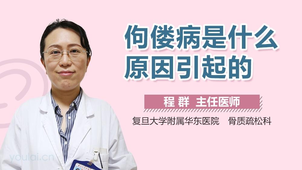 白喉症状_佝偻病介绍 佝偻病是什么病_有来医生