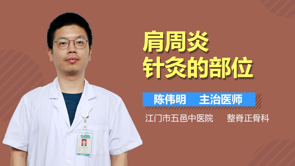 针灸减肥有哪些穴位_肩周炎针灸部位有哪些呢?-有来医生
