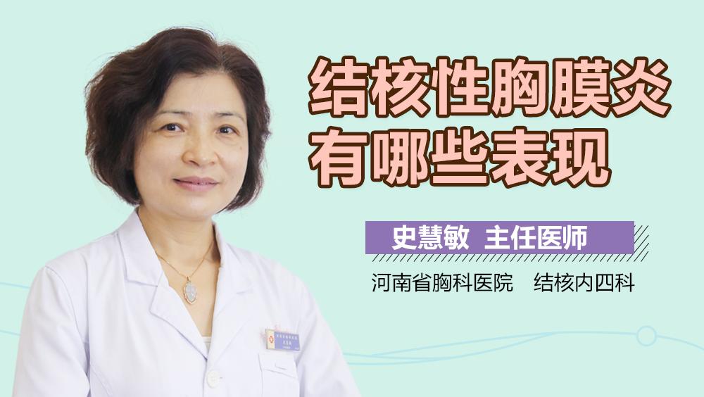 胸腹水常规_胸水的病因 胸水是什么原因引起的_有来医生