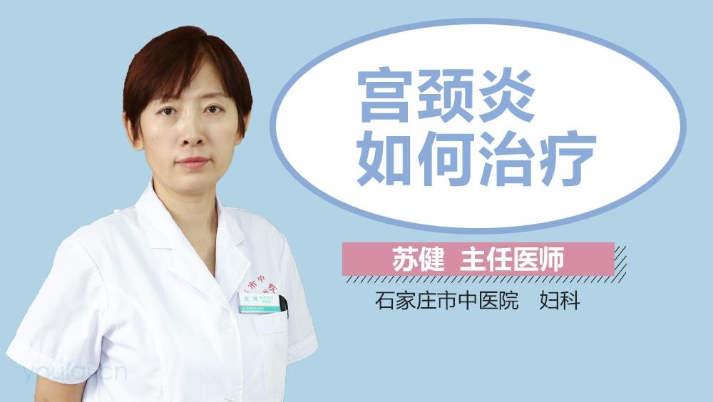 宫颈炎如何治疗
