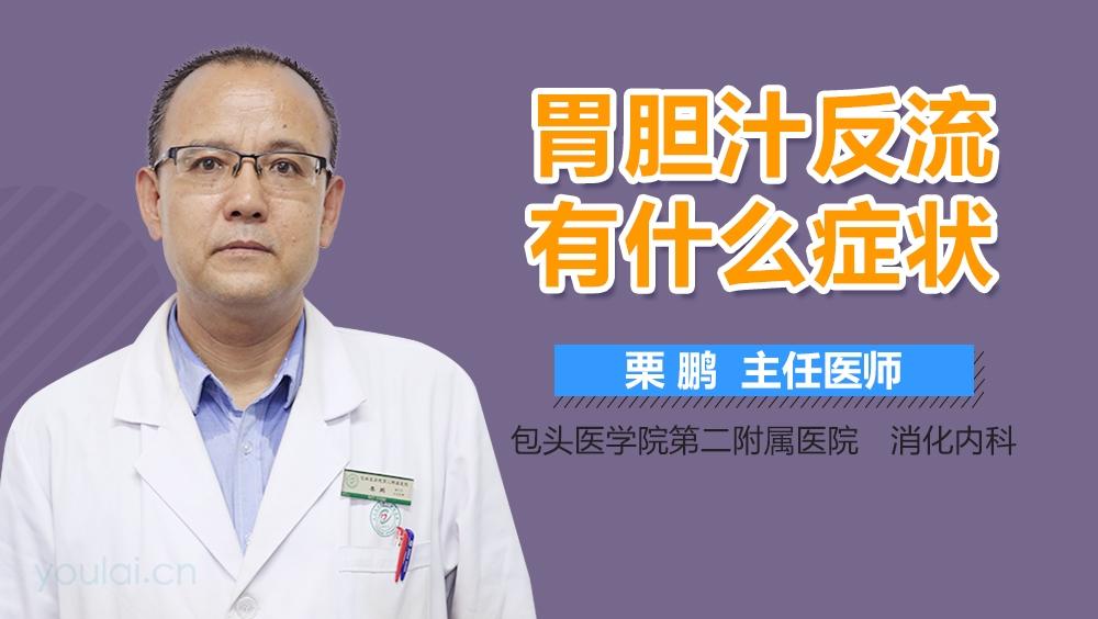 胃胆汁反流有什么症状