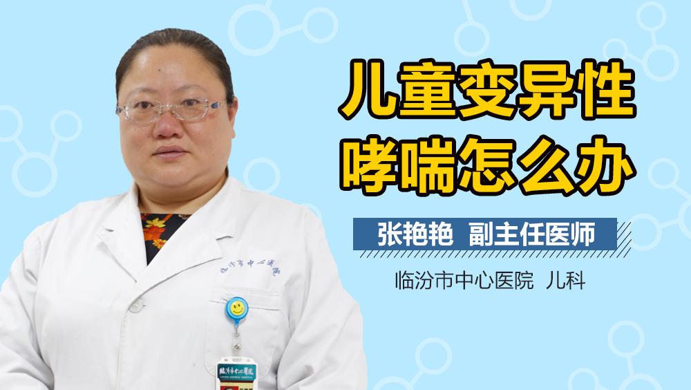 儿童变异性哮喘治疗_儿童变异性哮喘能治好吗_有来医生